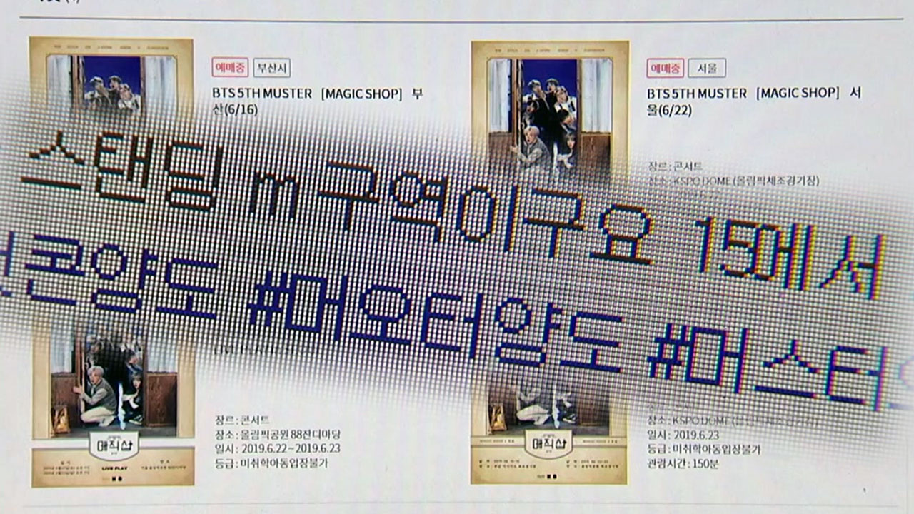 """BTS 티켓 구해 줄게"" 5억 '먹튀' 20대 女 구속"