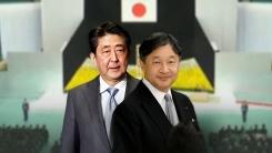 """새 日王은 """"깊은 반성""""...아베는 7년째 외면"""