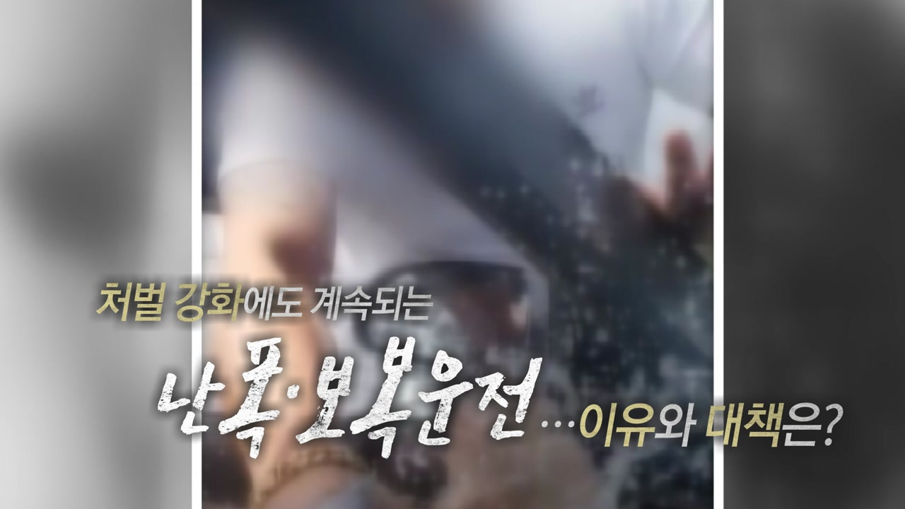 """[뉴스큐] 난폭운전 항의하자 오히려 폭행...""""강력 처벌"""" 요구도"""
