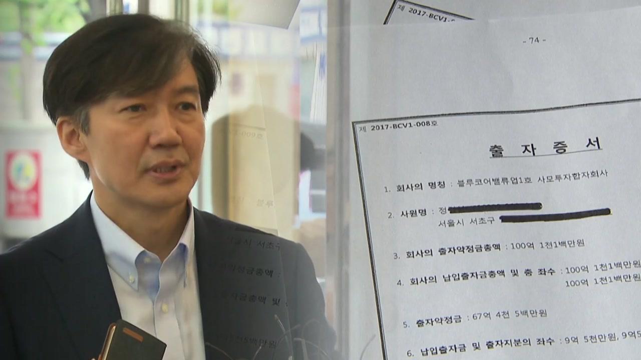 """""""사모펀드 약정 100억, 실제는 1/5""""...조국 가족에 의존"""