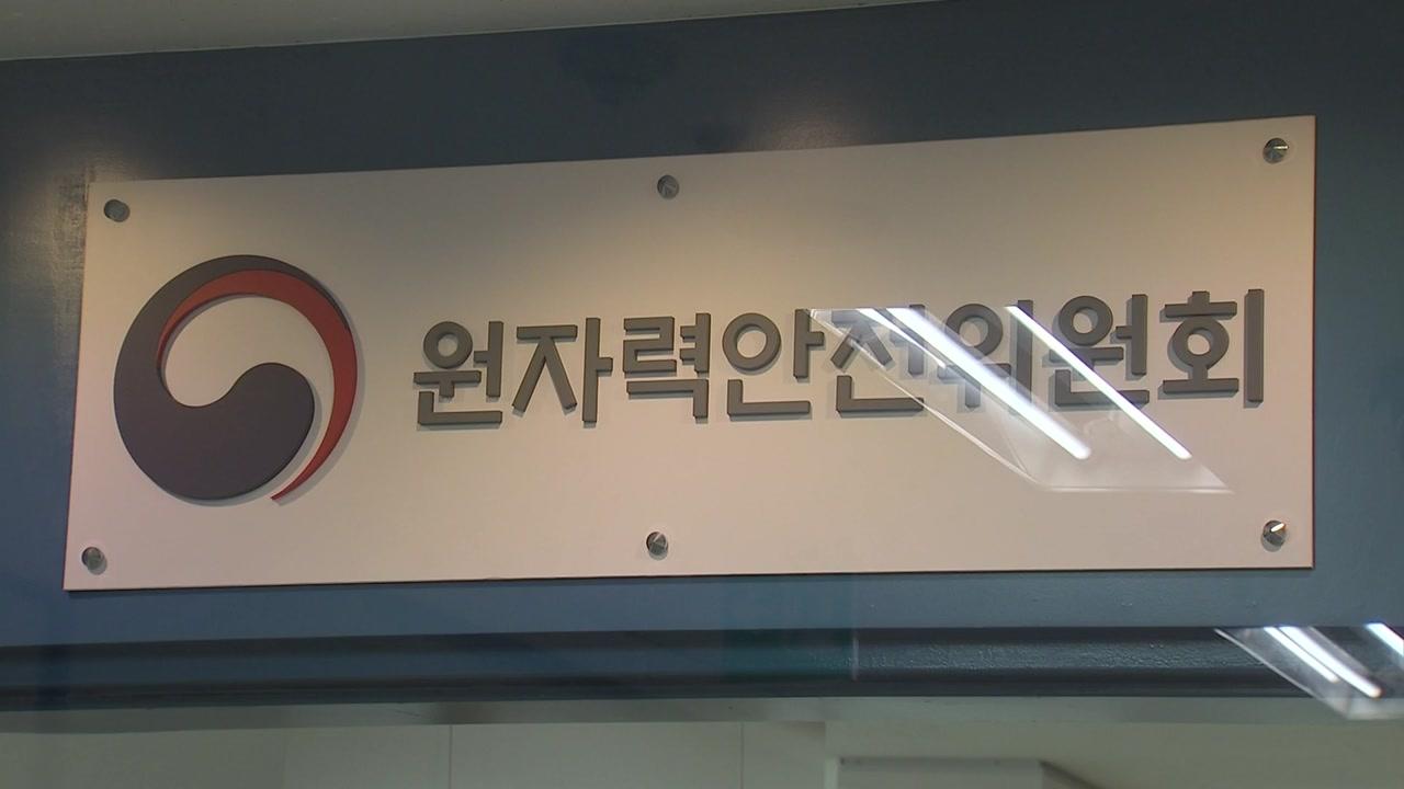 서울반도체 방사선 피폭사고...원안위 조사 중
