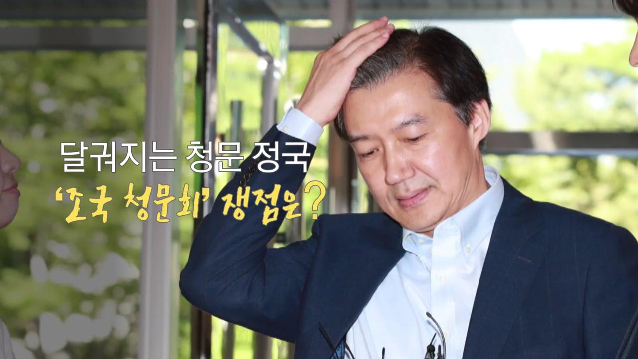 달궈지는 청문 정국...'조국 청문회' 쟁점은?