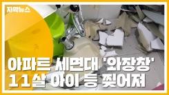 [자막뉴스] 5년 안 된 아파트 세면대 '와장창'...아이 복부 찢어져