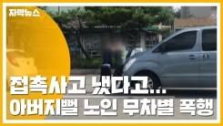 [자막뉴스] 접촉사고 냈다고...아버지뻘 노인 '무차별 폭행'