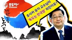 호사카 유지 교수가 '독도는 한국땅' 외치는 이유?