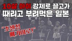 """[세분뉴스] """"소 똥물까지 먹었다"""" 어린이 강제동원, 그 생생한 기록"""
