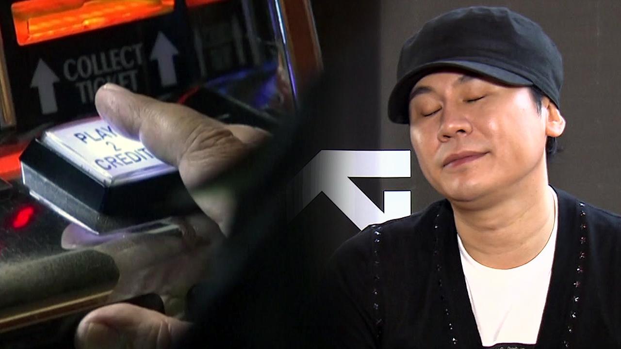 YG 본사 압수수색...'원정 도박' 증거 확보 시도