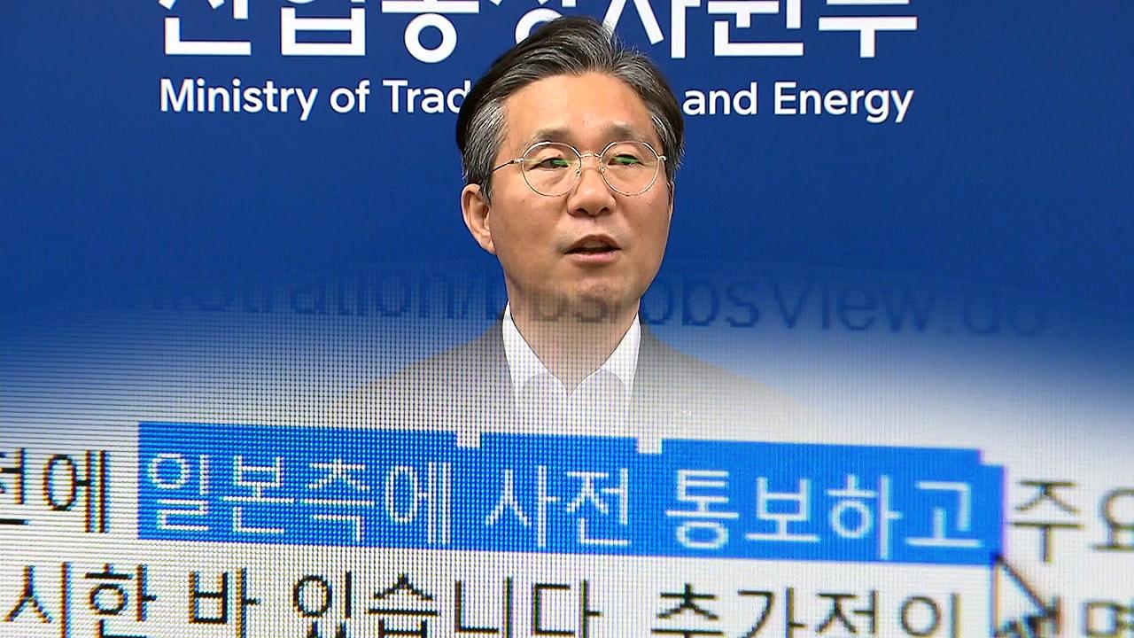 """정부 """"日 제외 조치 사전통보""""...차별성 강조"""
