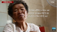 """[와이파일] """"아무도 기억하지 않는다""""...일제강점기 강제동원 아이들"""
