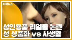 [자막뉴스] 여성 본뜬 '리얼돌'...어린이·청소년 모습까지 판매