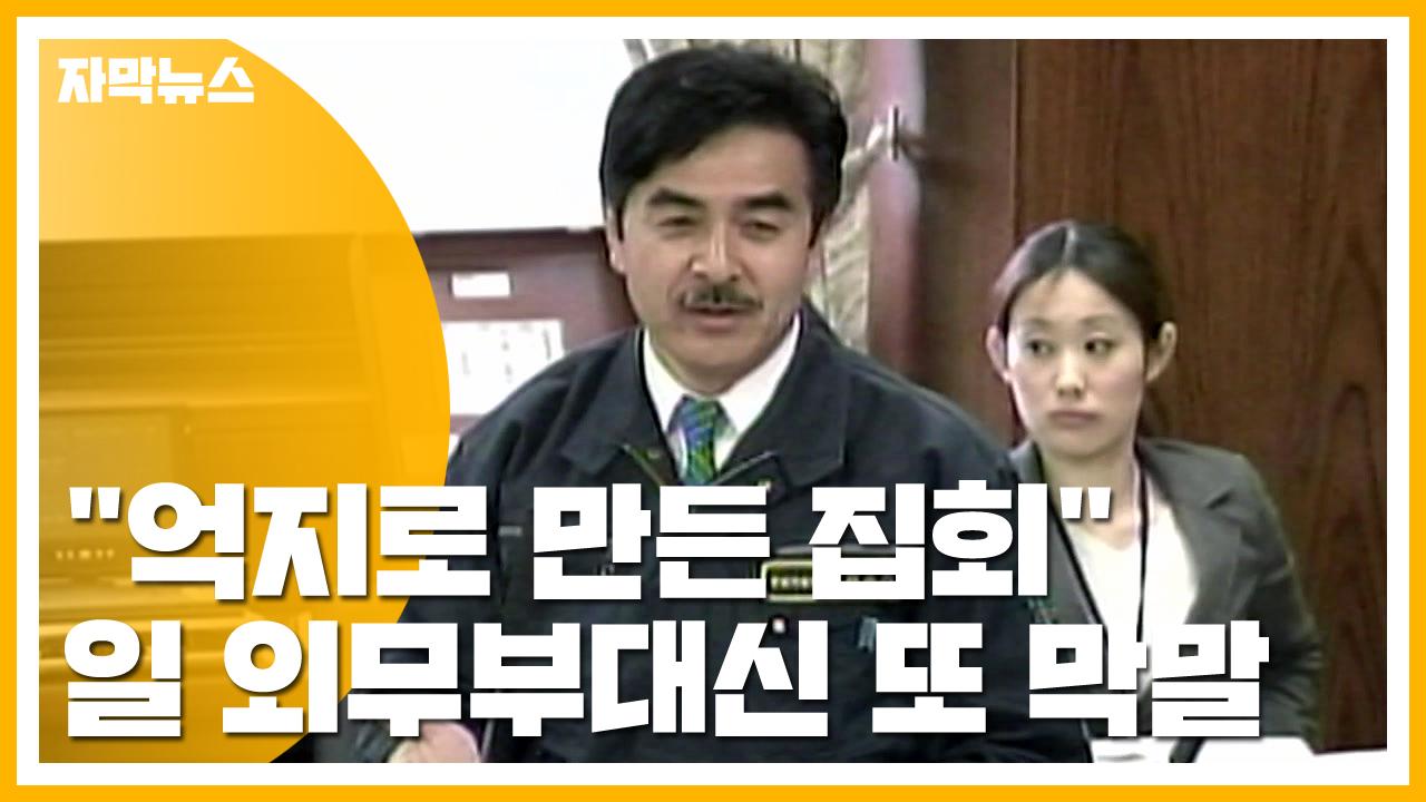 """[자막뉴스] """"독도 가겠다"""" 생떼 쓴 日 외무부대신...이번에는 '막말'"""