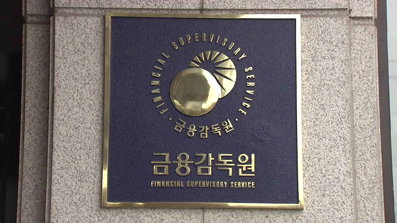 금감원, '원금손실 DLS' 오늘 대책 발표