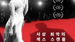 '미투 운동'의 시작...'와인스타인' 9월 개봉 확정