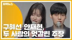 [자막뉴스] 구혜선·안재현, 파경 위기...두 사람의 엇갈린 주장