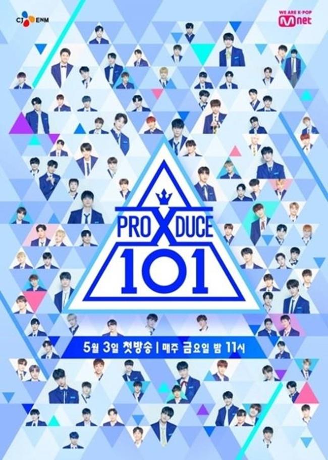 경찰, '프듀X' 제작진 휴대전화에서 조작 언급 녹음파일 발견