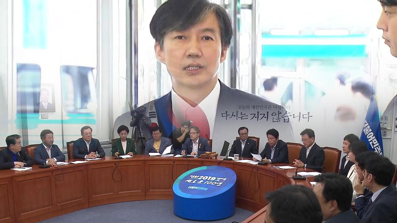 """김종민 """"조국을 강력한 대권 후보로 보고 과잉 대응"""""""