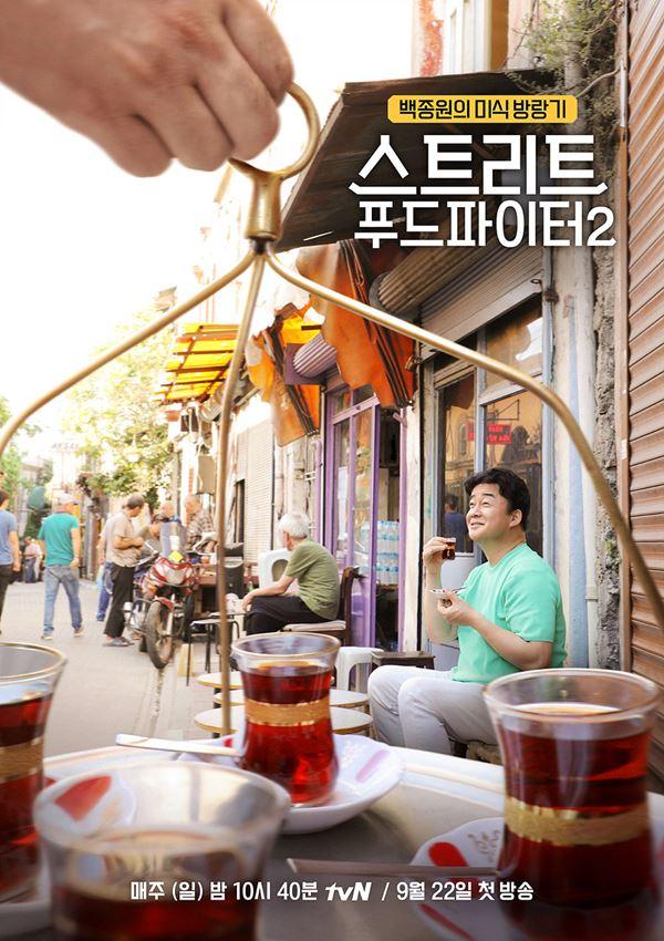 백종원의 '스푸파2', 터키 맛집 투어...9월 22일 첫 방송