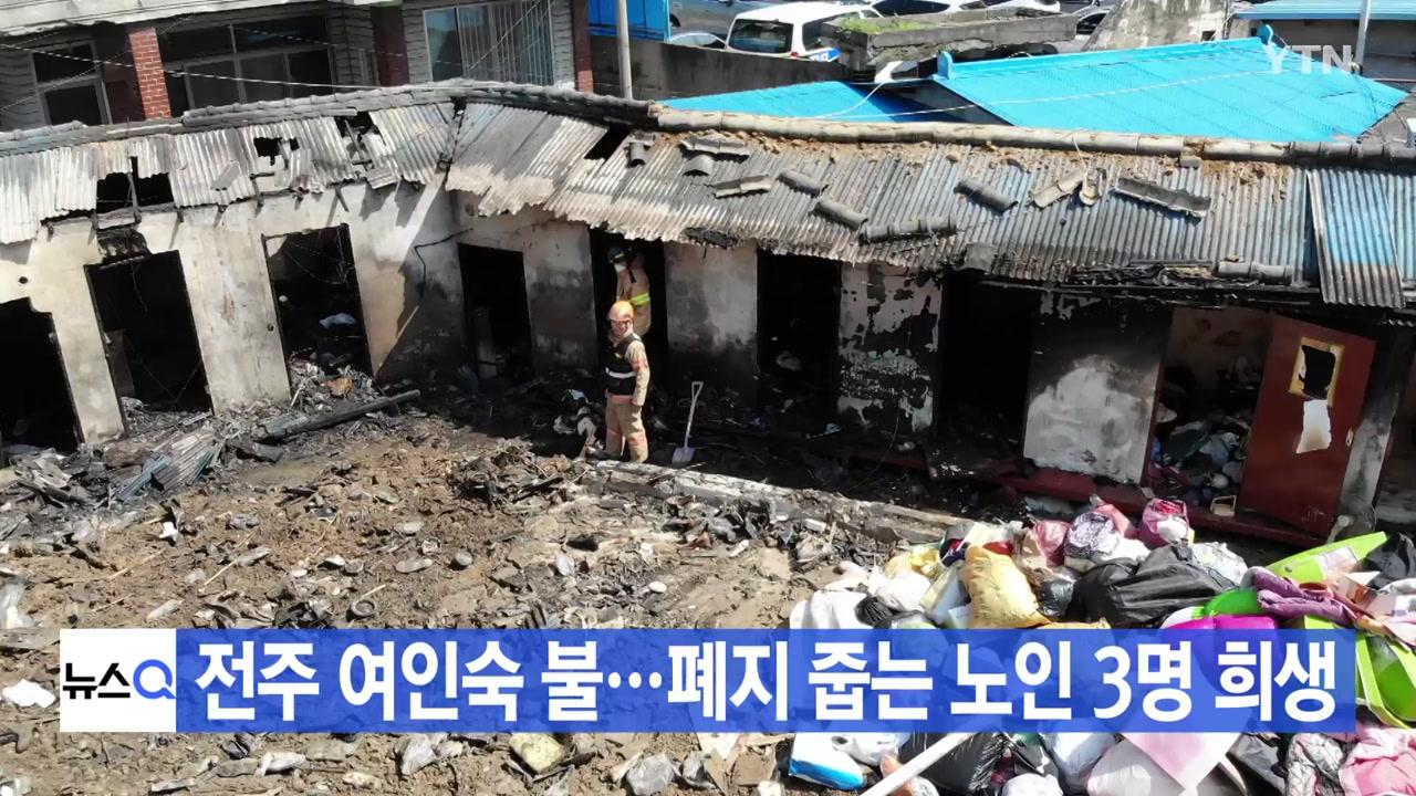 [YTN 실시간뉴스] 전주 여인숙 불...폐지 줍는 노인 3명 희생