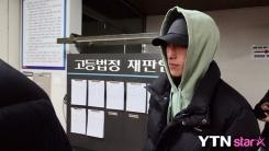 [단독] '2심 유죄' 블랙넛, 오늘(19일) 상고장 접수…대법원 간다