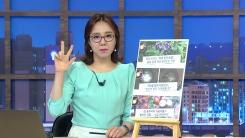 """[내맘대로 TOP3] """"日 후쿠시마 가공식품서 방사선 검출...수입 규제해야"""""""
