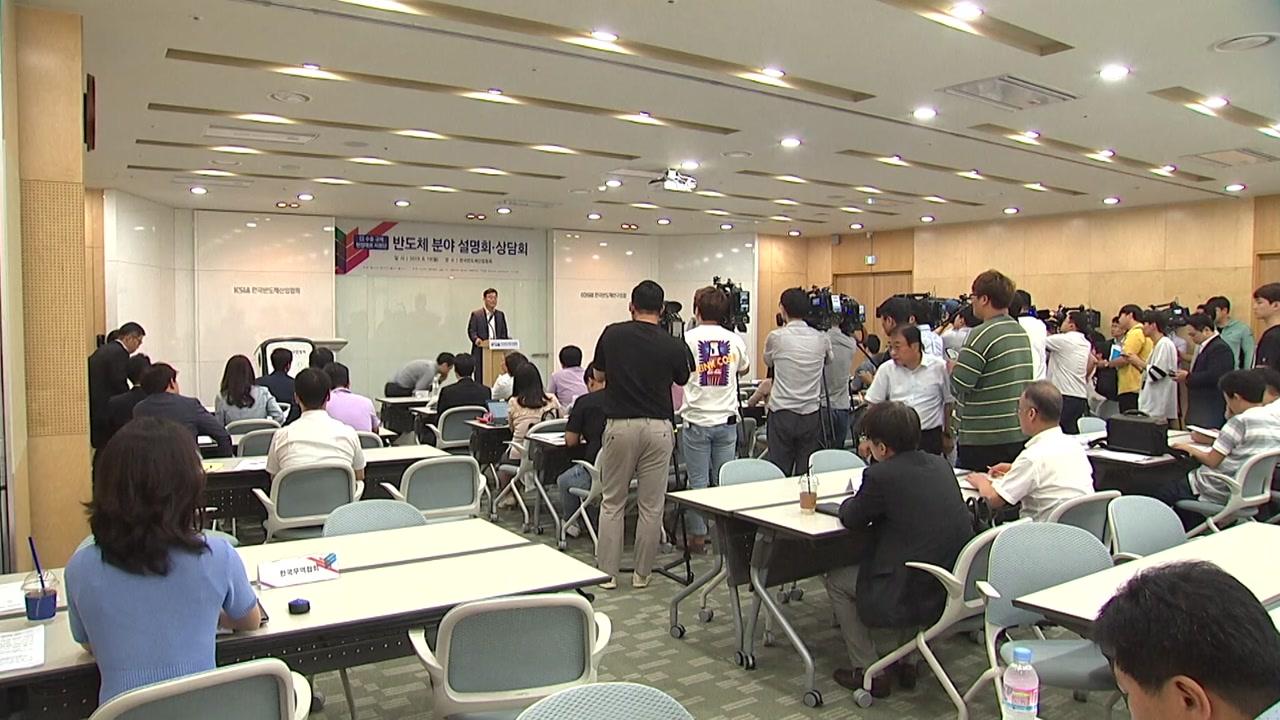 '日 수출 규제' 범부처 현장지원단 첫 가동