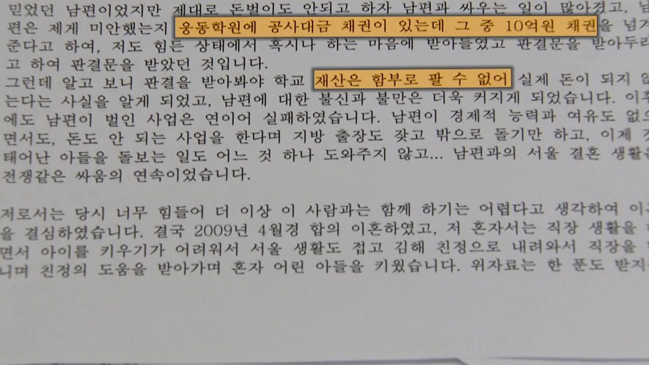 """조국 """"의혹 진실과 달라""""...前 제수도 해명 나서"""