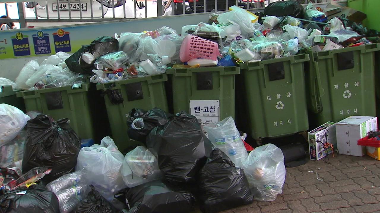 제주시 쓰레기매립장 봉쇄...쓰레기 반입 조건부 허용
