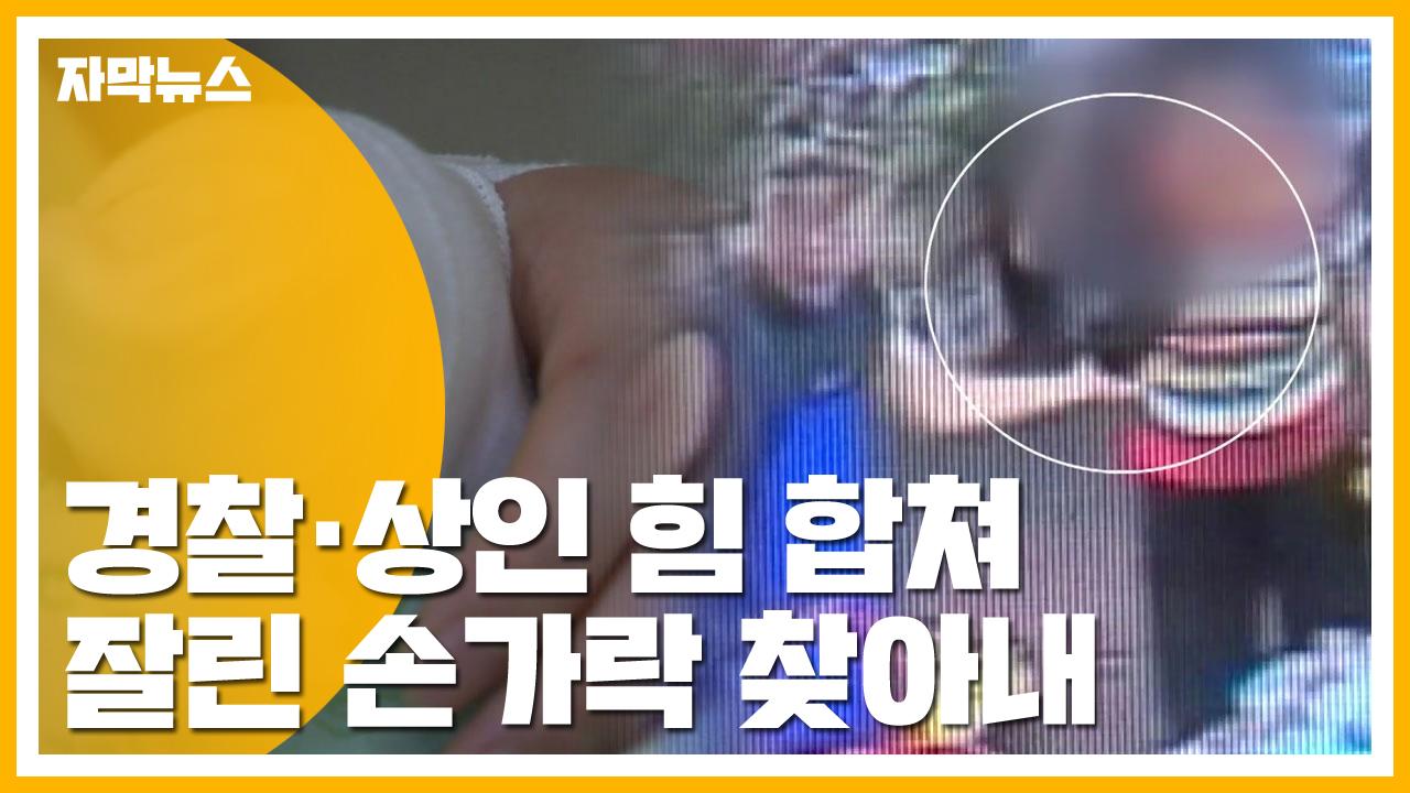 """[자막뉴스] """"절단된 손가락이 손님 봉투에""""...힘 합쳐 찾아냈다"""