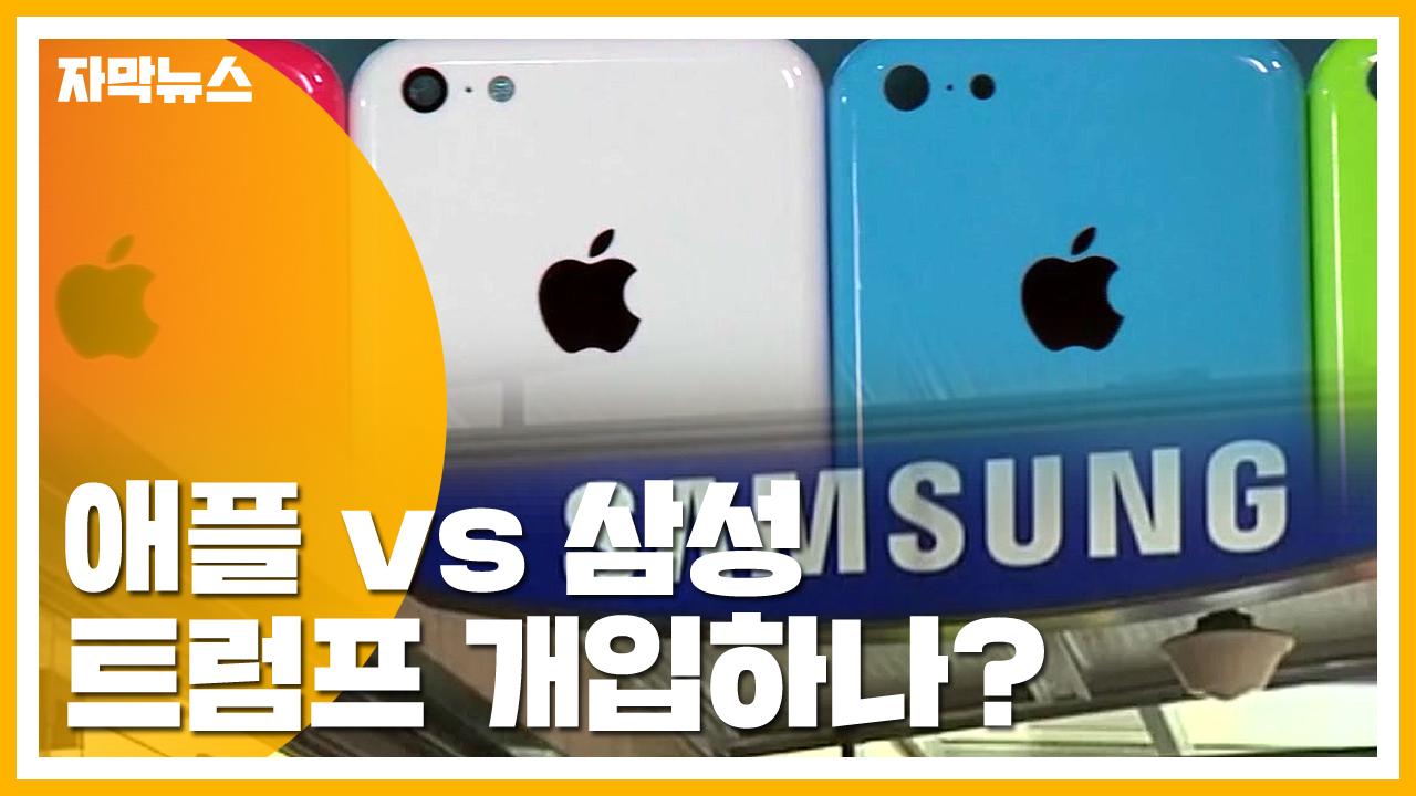 [자막뉴스] 트럼프, '애플-삼성' 스마트폰 전쟁 개입하나?