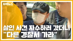 """[자막뉴스] 살인 사건 자수하러 갔더니 """"다른 경찰서 가라"""""""