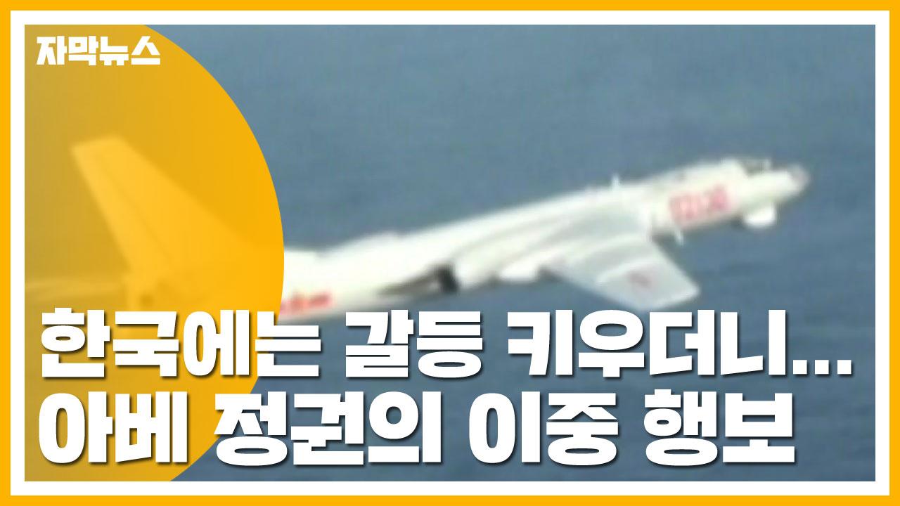 [자막뉴스] 한국에는 갈등 키우더니...아베 정권의 이중 행보
