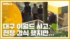 [자막뉴스] 대구 이월드 사고, 현장 감식 했지만...사고 경위 의문
