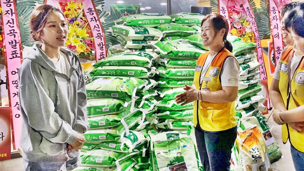 가수 홍자, 팬클럽과 함께 쌀 2,000kg '천사무료급식소'에 기부