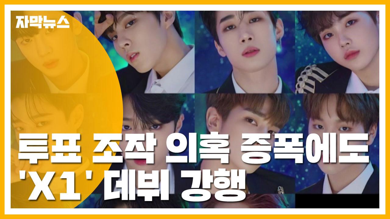 [자막뉴스] '프로듀스X101' 의혹 증폭에도 'X1' 데뷔 강행