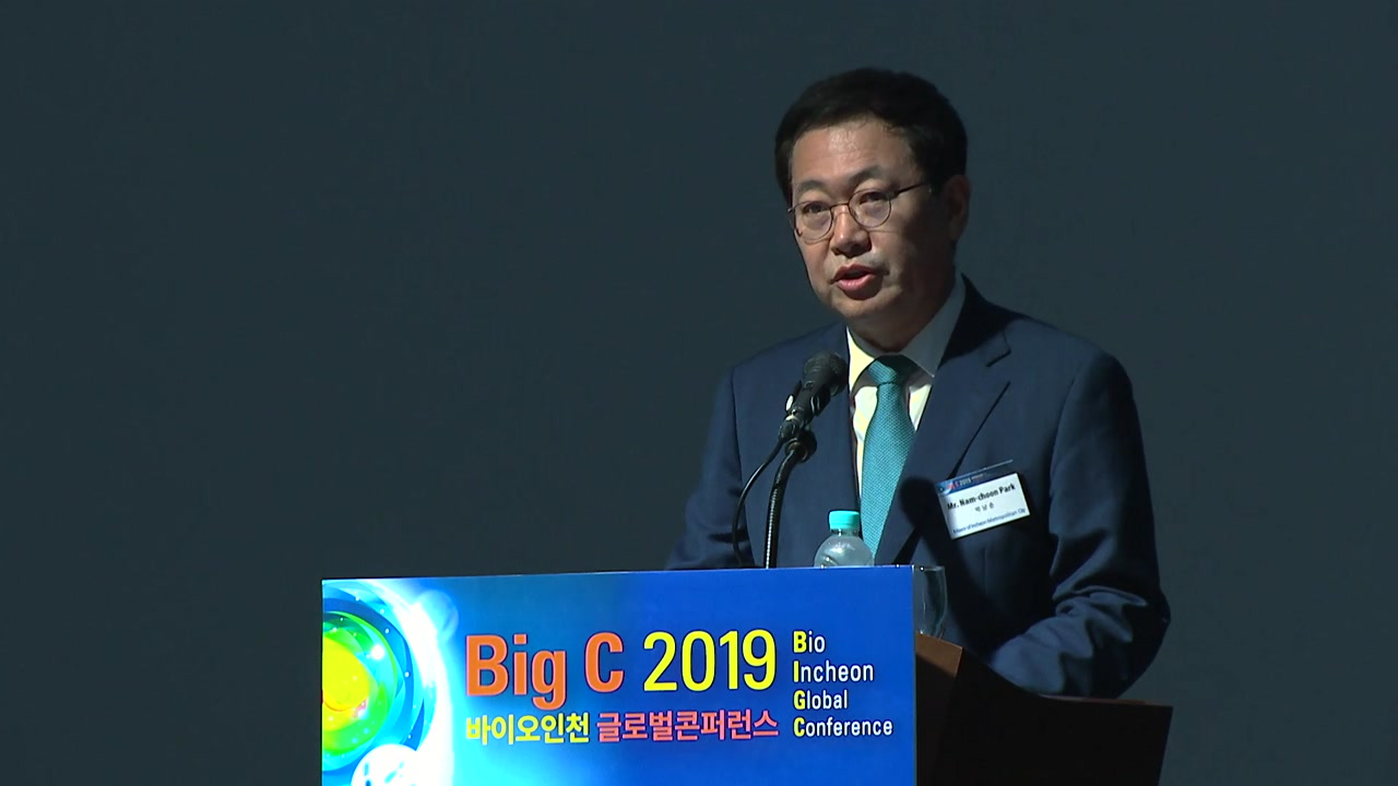 [인천] 바이오 제약 미래와 촉진 전략 논의...바이오 콘퍼런스