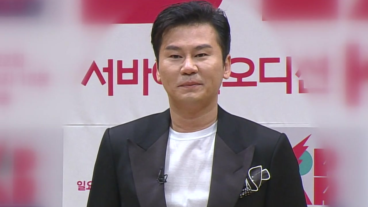 경찰, '원정 도박 의혹' 양현석 전 대표 출국 금지