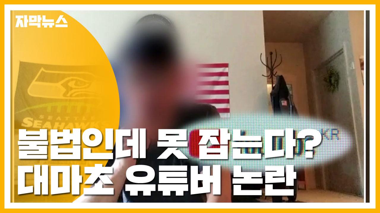 [자막뉴스] 불법인데 못 잡는다?...대마초 유튜버 논란