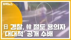 [자막뉴스] 일본 경찰, 한국 절도 용의자 '대대적' 공개 수배
