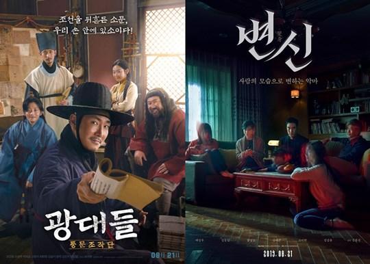 기상천외한 조작단 '광대들' VS 무서운 가족 '변신'