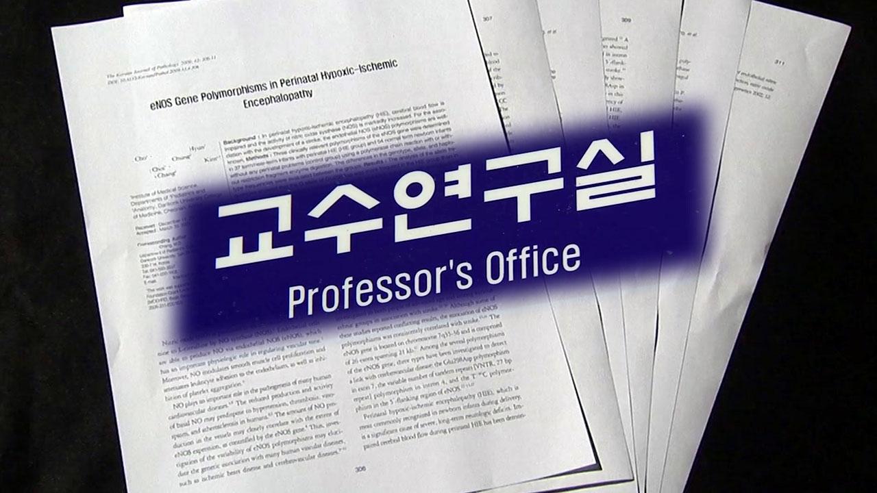 의협, 조국 딸 논문 의혹 A 교수 윤리위 회부