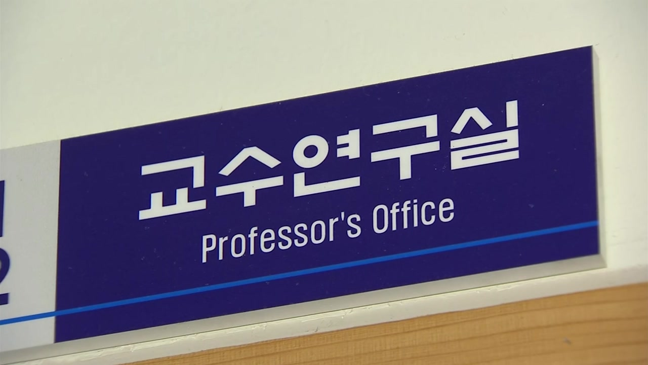 단국대, 조국 딸 논문지도교수 연구윤리위 회부