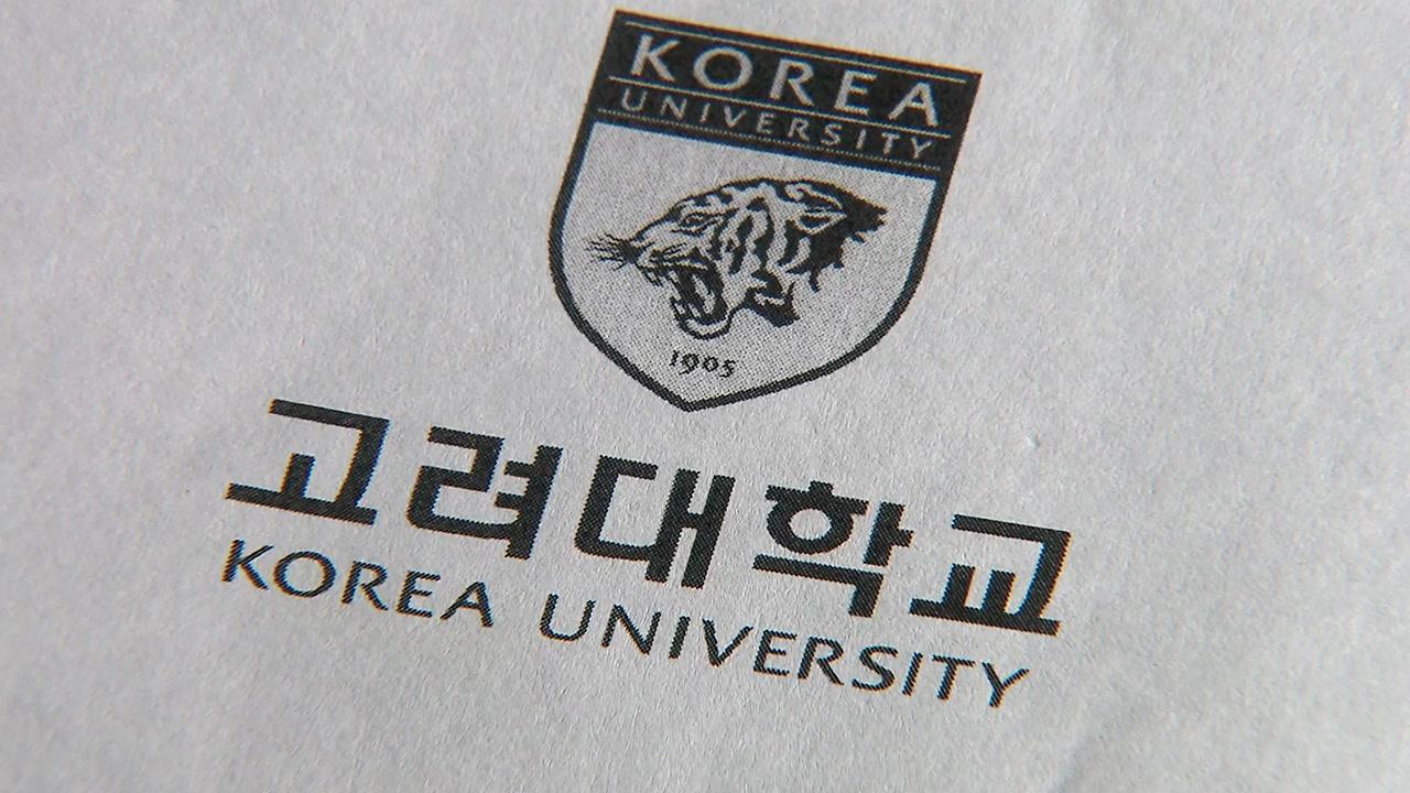 """'조국 딸 부정입학' 논란...고려대 """"추후 조사"""""""