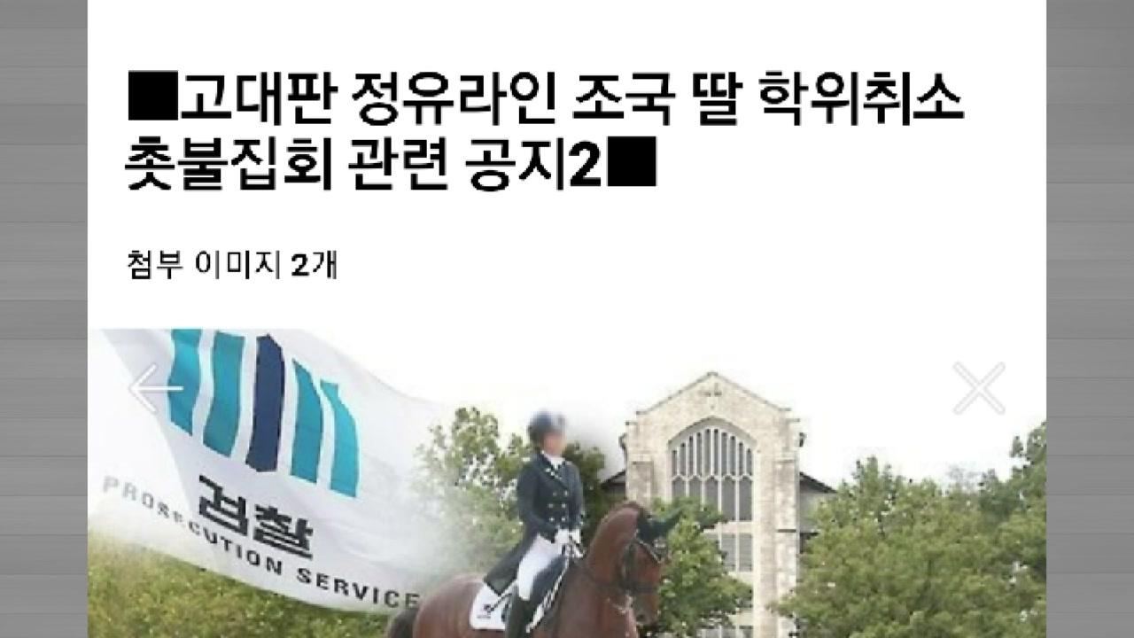"""고대생들 """"조국 딸, 입학 의문...23일 촛불집회 추진"""""""