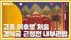 [자막뉴스] 152년 만에 문 열렸다...경복궁 근정전 특별관람