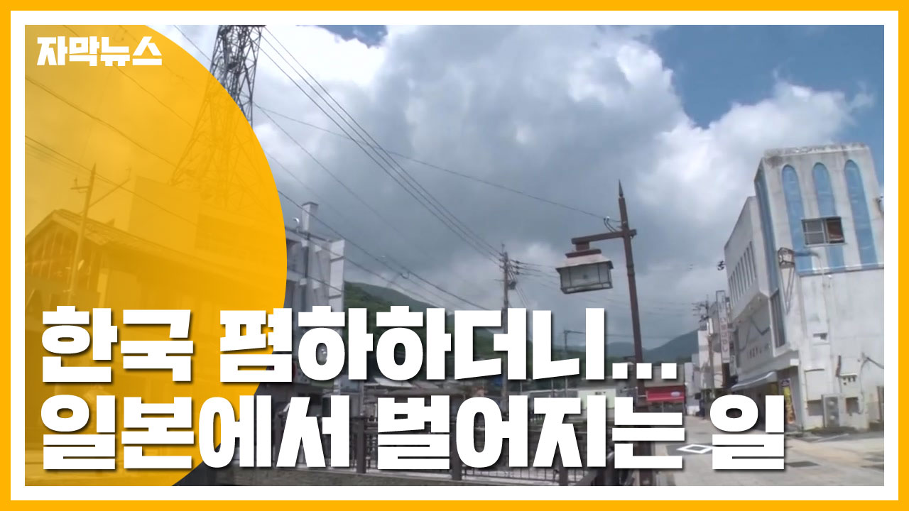"""[자막뉴스] """"냄비 근성"""" 한국 폄하하더니...일본에서 벌어지는 일"""