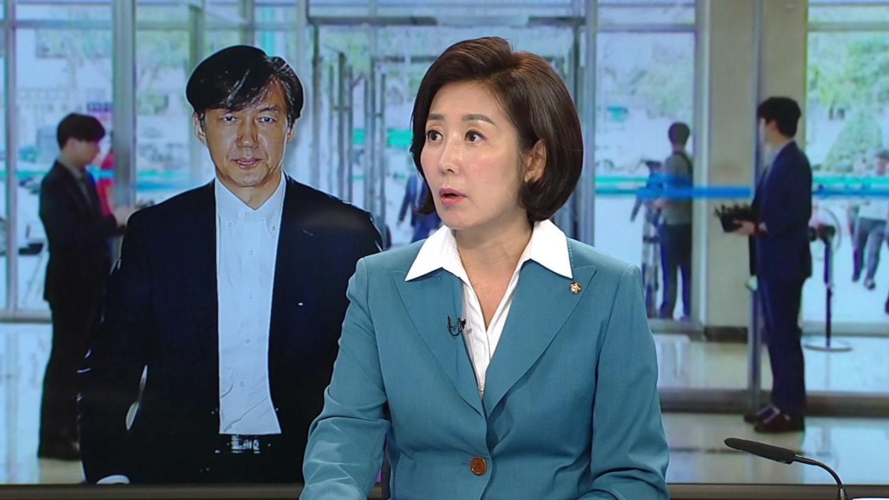 """나경원 """"한국당, 증거 있다...조국 딸 고발 진행"""""""