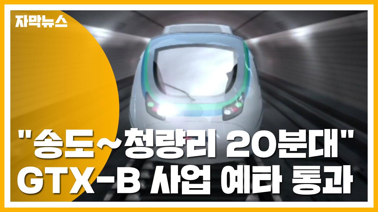 """[자막뉴스] """"송도에서 청량리까지 20분대"""" GTX-B 사업 예타 통과"""