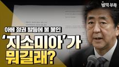 [별책부록] 아베 정권이 '지소미아'에 목매는 이유?