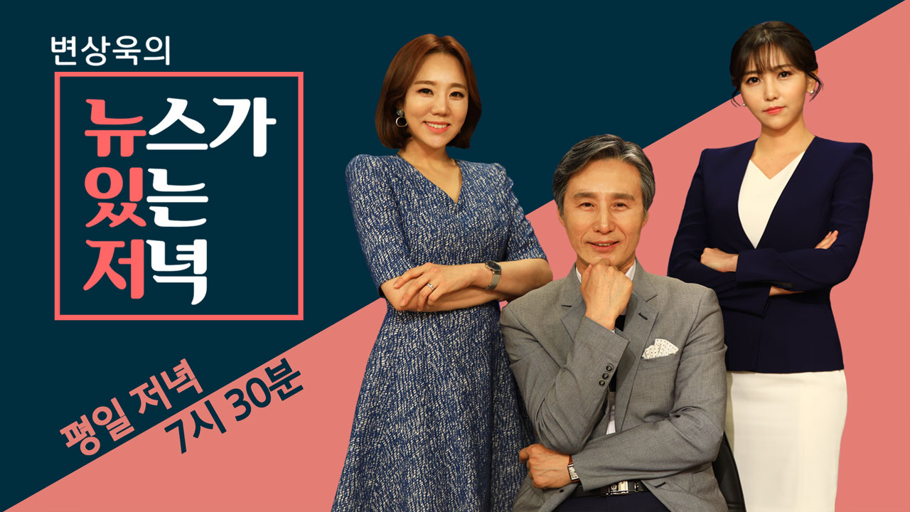 [뉴있저] 제2의 정유라?...내일 서울대·고려대생 촛불집회 예고