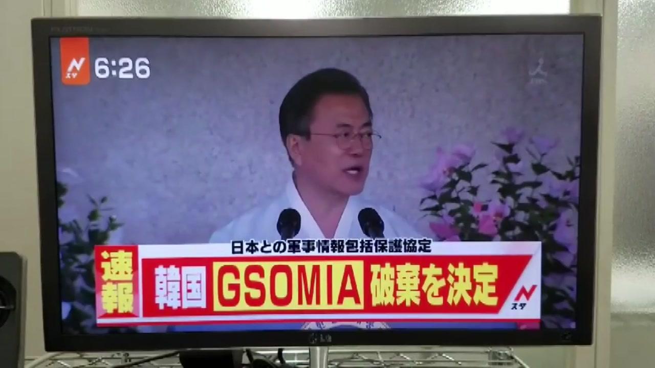 """日 언론 """"지소미아 종료, 예상 못해""""...아베 '묵묵부답'"""